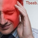 الصداع النصفي الشقيقة migraine