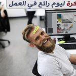 100 فكرة ليوم رائع في العمل