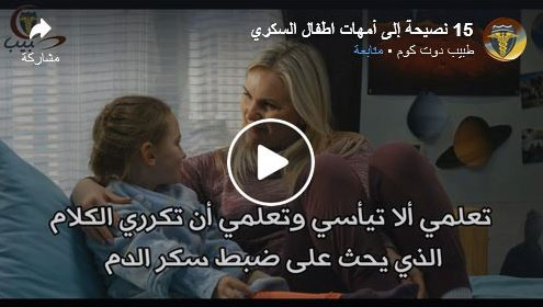 15 نصيحة لأمهات أطفال السكري